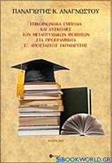 Επικοινωνιακά εμπόδια και δυσκολίες των μεταπτυχιακών φοιτητών στα προγράμματα εξ αποστάσεως εκπαίδευσης