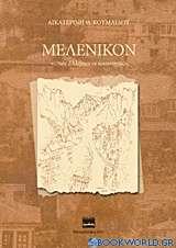 Μελένικον