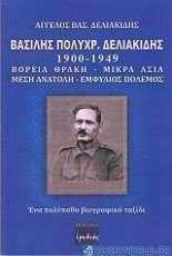 Βασίλης Πολυχρ. Δελιακίδης 1900 - 1949