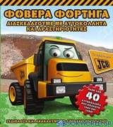 Φοβερά φορτηγά