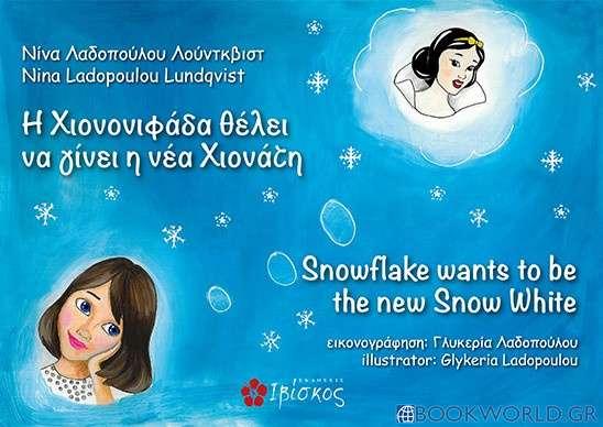 Η Χιονονιφάδα θέλει να γίνει η νέα Χιονάτη