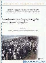 Μακεδονικές ταυτότητες στο χρόνο