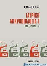 Ιατρική μικροβιολογία Ι
