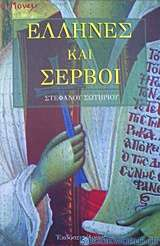 Έλληνες και Σέρβοι