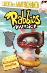 Rabbids Invasion: Θαλασσινά κουνέλια