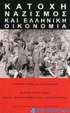 Κατοχή, ναζισμός και ελληνική οικονομία