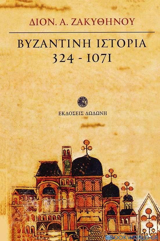 Βυζαντινή ιστορία 324 - 1071