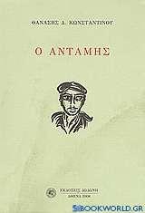 Ο Αντάμης