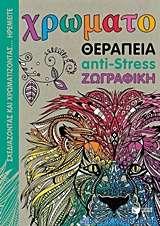 Χρωματοθεραπεία anti-stress ζωγραφική
