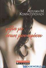 Φίλα με όπως μου αρέσει