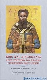 Βίος και διδασκαλία αγίου Γρηγορίου του Παλαμά Αρχιεπισκόπου Θεσσαλονίκης