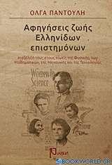 Αφηγήσεις ζωής ελληνίδων επιστημόνων