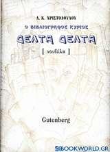 Ο βιβλιογράφος κύριος Δέλτα Δέλτα
