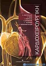 Καρδιοχειρουργική