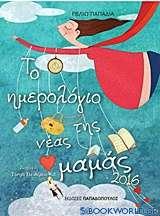 Το ημερολόγιο της νέας μαμάς 2016
