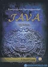 Εισαγωγή στον προγραμματισμό Java