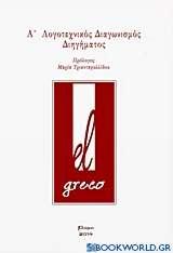 El Greco, Α΄λογοτεχνικός διαγωνισμός διηγήματος