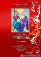Προσευχές, χριστιανικά κηρύγματα, υποθήκες, παραινέσεις