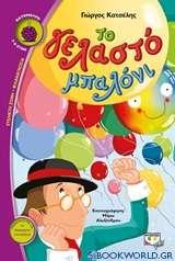 Το γελαστό μπαλόνι