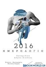Ημερολόγιο 2016