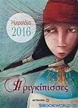 Πριγκίπισσες: Ημερολόγιο 2016