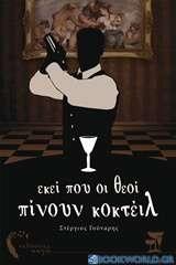 Εκεί που οι θεοί πίνουν κοκτέιλ