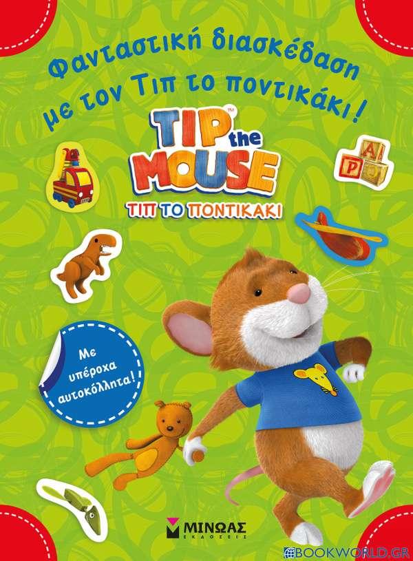 Φανταστική διασκέδαση με τον Τιπ το ποντικάκι
