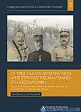 Οι τρεις Γάλλοι αρχιστράτηγοι της στρατιάς της Ανατολής στη Θεσσαλονίκη