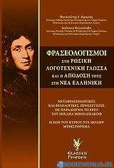 Φρασεολογισμοί στη ρωσική λογοτεχνική γλώσσα και η απόδοσή τους στη νέα ελληνική