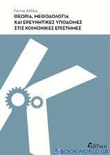 Θεωρία, μεθοδολογία και ερευνητικές υποδομές στις κοινωνικές επιστήμες