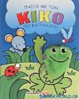 Παίξε με τον Κίκο το βατραχάκι