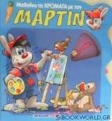 Μαθαίνω τα χρώματα με τον Μάρτιν