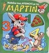 Μαθαίνω τους αριθμούς με τον Μάρτιν