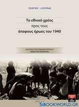 Το εθνικό χρέος προς τους άταφους ήρωες του 1940