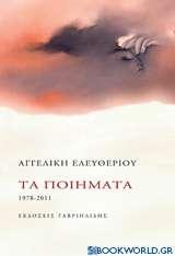 Τα ποιήματα 1978-2011