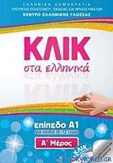 Κλικ στα ελληνικά