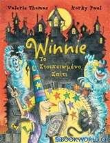 Winnie το στοιχειωμένο σπίτι