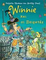 Winnie και οι πειρατές