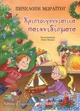 Χριστουγεννιάτικα παιχνιδίσματα
