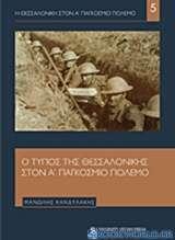 Ο Τύπος της Θεσσαλονίκης στον Α΄παγκόσμιο πόλεμο