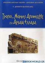 Τρόποι και μορφές αποθέωσης στην αρχαία Ελλάδα