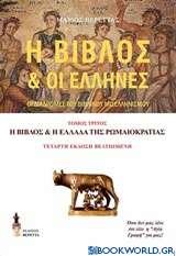 Η Βίβλος και οι Έλληνες