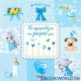 Το ημερολόγιο του μωρού μας