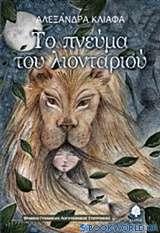 Το πνεύμα του λιονταριού