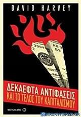 Δεκαεφτά αντιφάσεις και το τέλος του καπιταλισμού