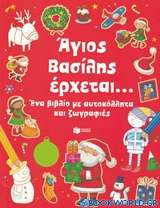 Άγιος Βασίλης έρχεται...