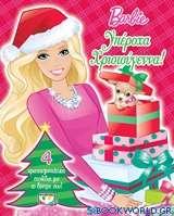 Υπέροχα Χριστούγεννα