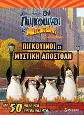 Πιγκουίνοι σε μυστική αποστολή