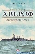 Θωρηκτό Αβέρωφ
