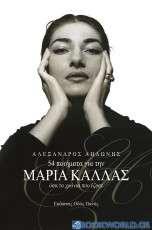54 ποιήματα για την Μαρία Κάλλας